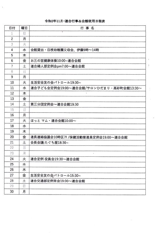 f:id:minamiyoshida:20201107104905j:plain