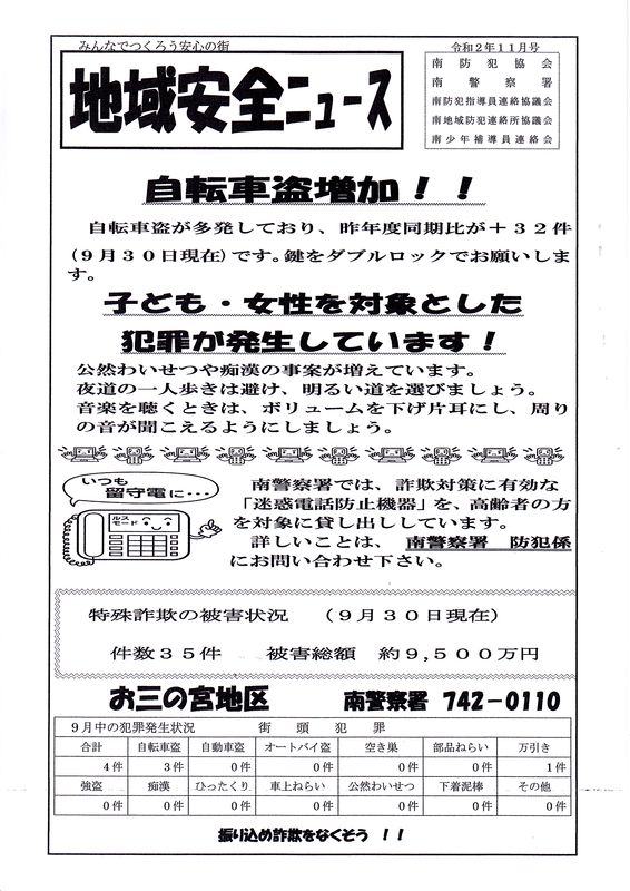 f:id:minamiyoshida:20201107104936j:plain