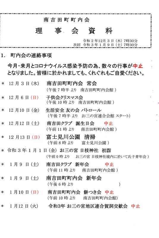 f:id:minamiyoshida:20201213094134j:plain