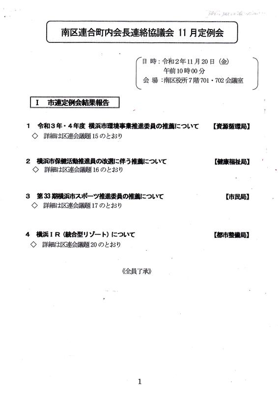 f:id:minamiyoshida:20201213094142j:plain