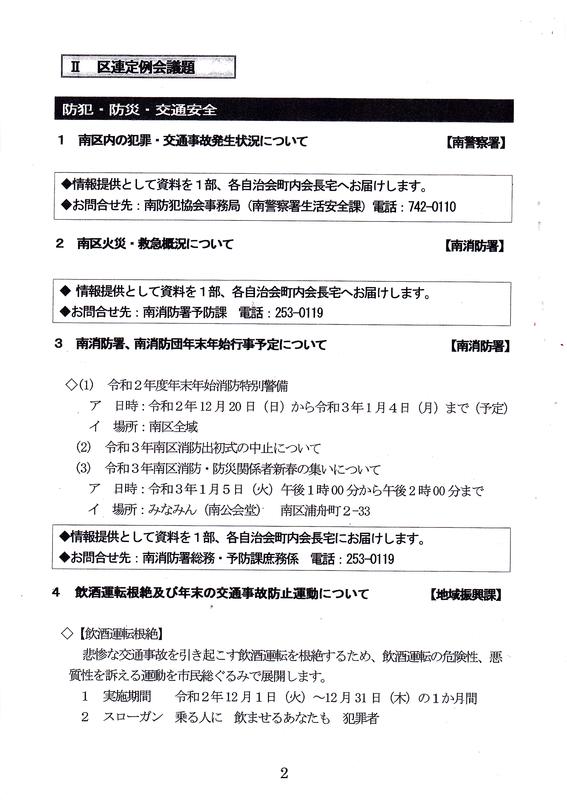 f:id:minamiyoshida:20201213094153j:plain