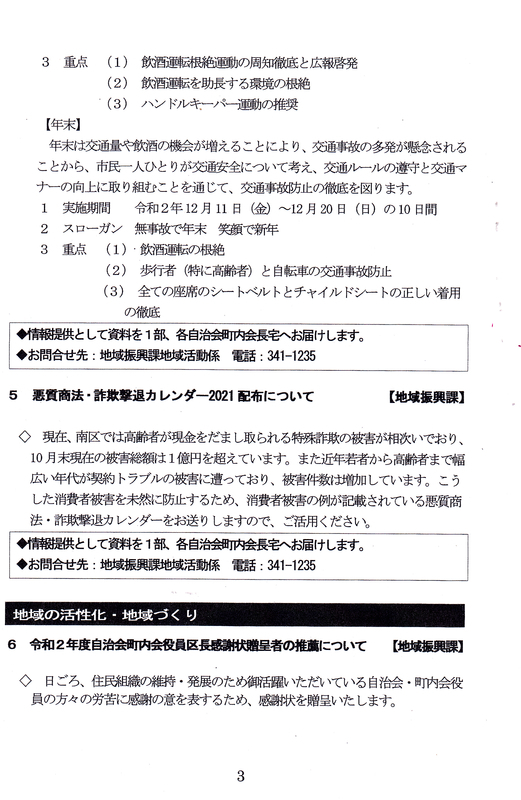 f:id:minamiyoshida:20201213094204j:plain