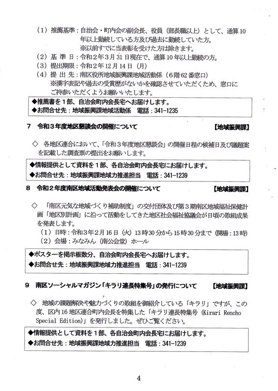 f:id:minamiyoshida:20201213094214j:plain
