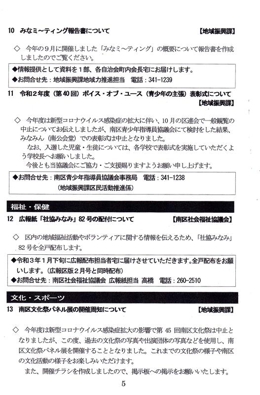 f:id:minamiyoshida:20201213094224j:plain