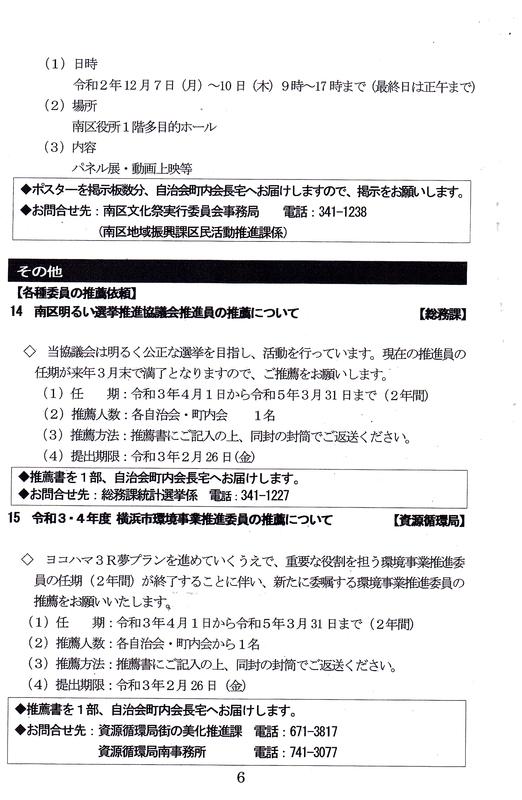 f:id:minamiyoshida:20201213094236j:plain