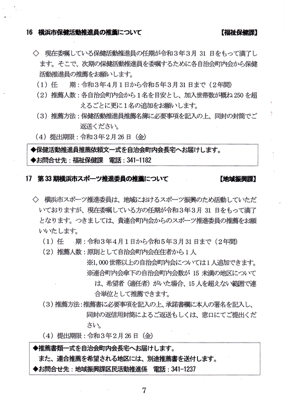 f:id:minamiyoshida:20201213094246j:plain