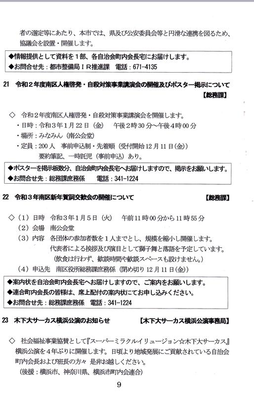 f:id:minamiyoshida:20201213094256j:plain
