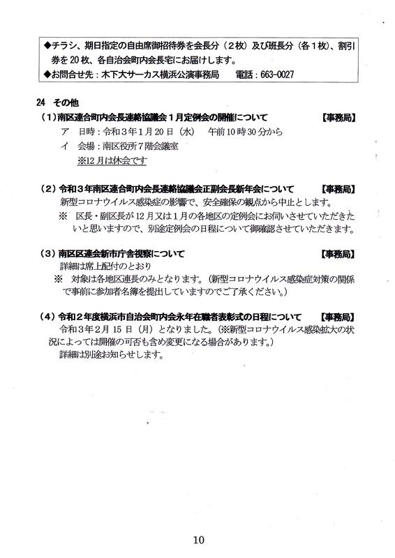 f:id:minamiyoshida:20201213094306j:plain
