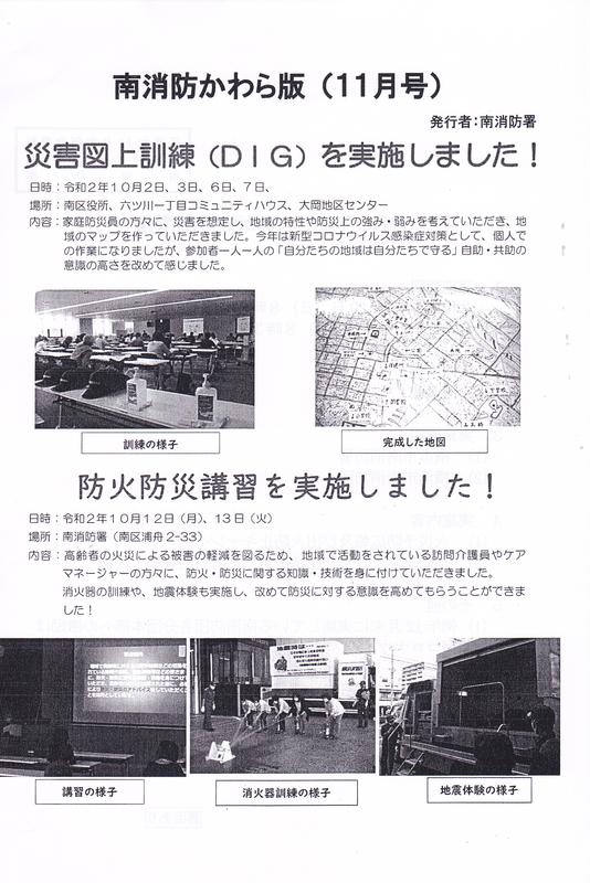 f:id:minamiyoshida:20201213094359j:plain