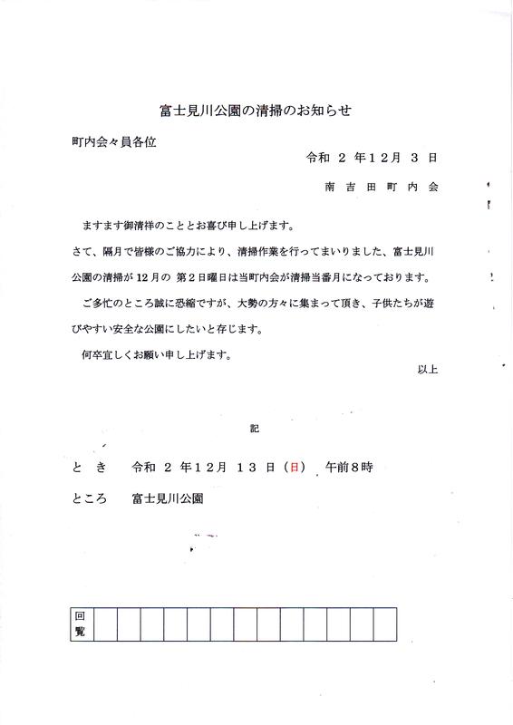 f:id:minamiyoshida:20201213112633j:plain