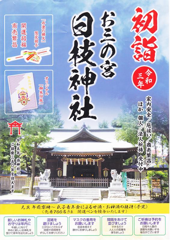 f:id:minamiyoshida:20201213112651j:plain
