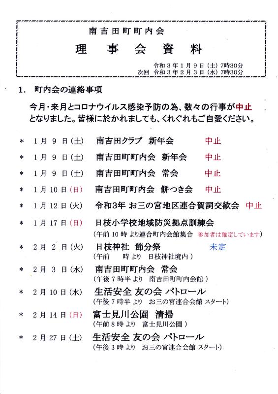 f:id:minamiyoshida:20210110120652j:plain