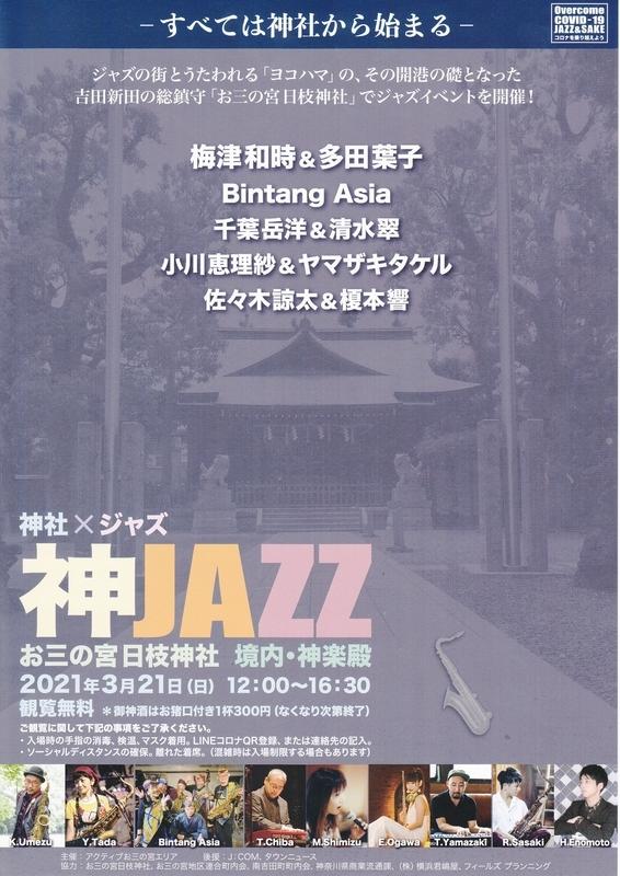 f:id:minamiyoshida:20210320085626j:plain
