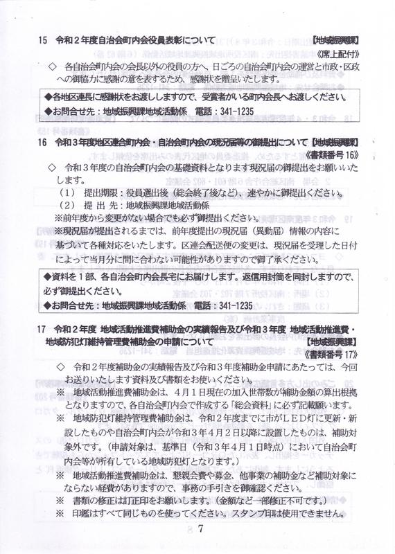 f:id:minamiyoshida:20210812234706j:plain