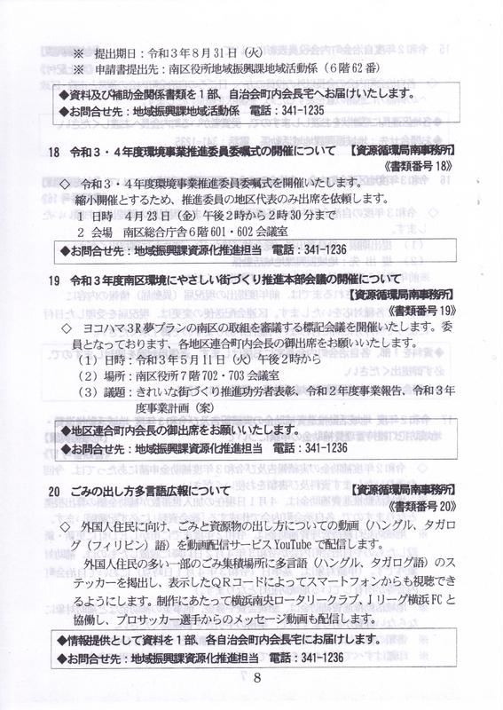 f:id:minamiyoshida:20210812234716j:plain
