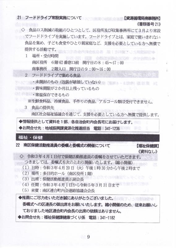 f:id:minamiyoshida:20210812234727j:plain