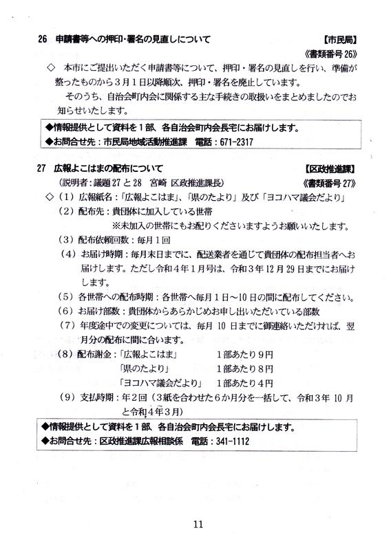 f:id:minamiyoshida:20210812234749j:plain