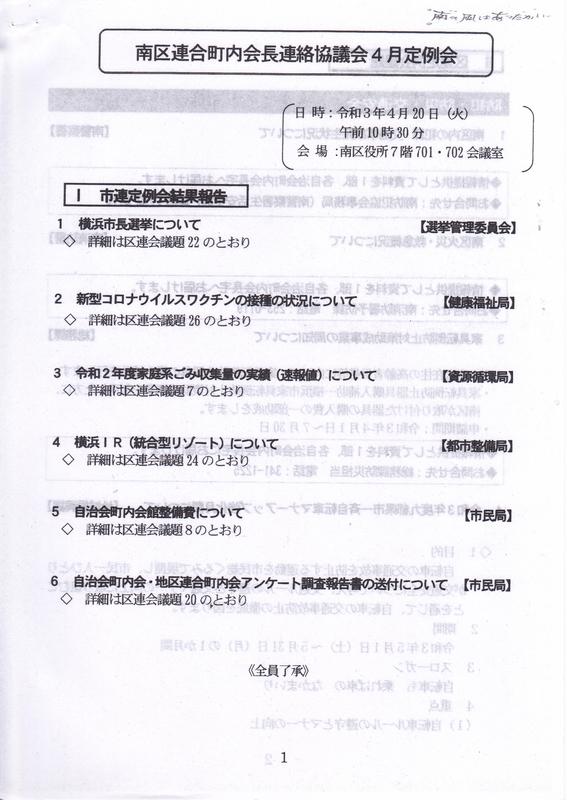 f:id:minamiyoshida:20210813001707j:plain