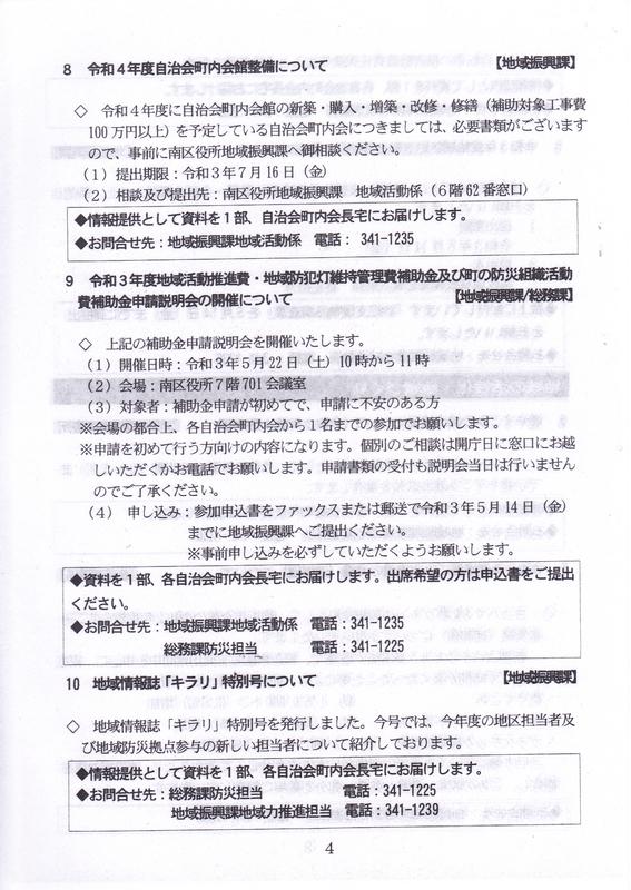 f:id:minamiyoshida:20210813001737j:plain
