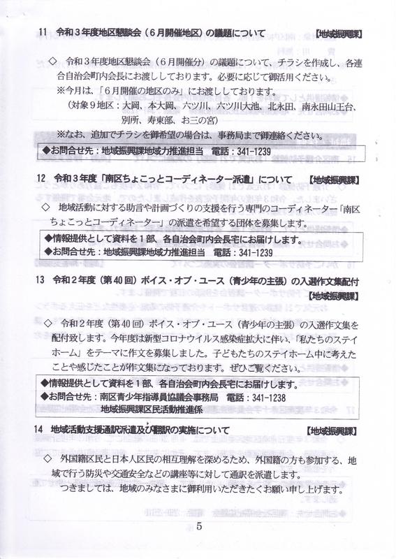 f:id:minamiyoshida:20210813001748j:plain