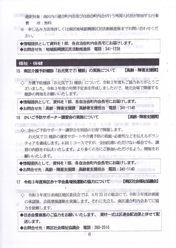 f:id:minamiyoshida:20210813001801j:plain
