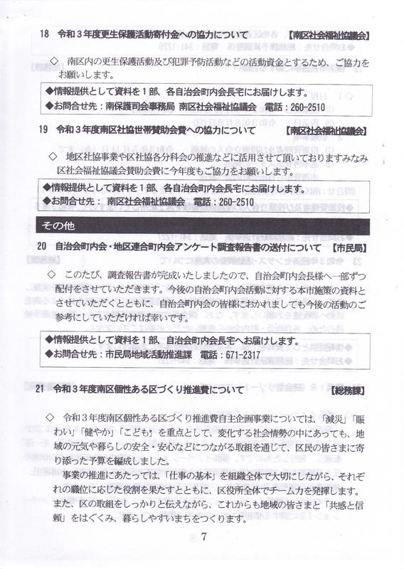 f:id:minamiyoshida:20210813001812j:plain