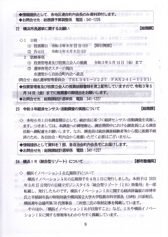 f:id:minamiyoshida:20210813001823j:plain
