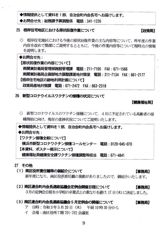f:id:minamiyoshida:20210813001834j:plain
