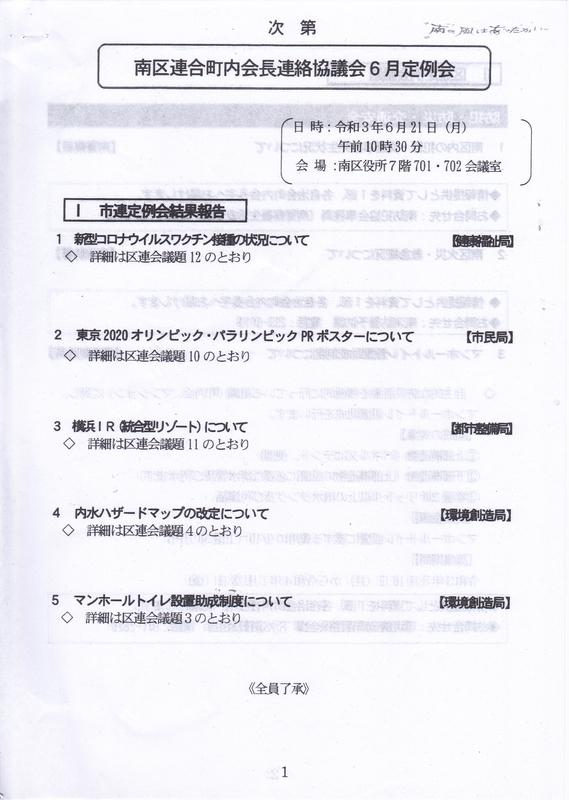 f:id:minamiyoshida:20210814083135j:plain