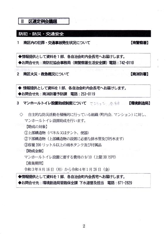 f:id:minamiyoshida:20210814083147j:plain