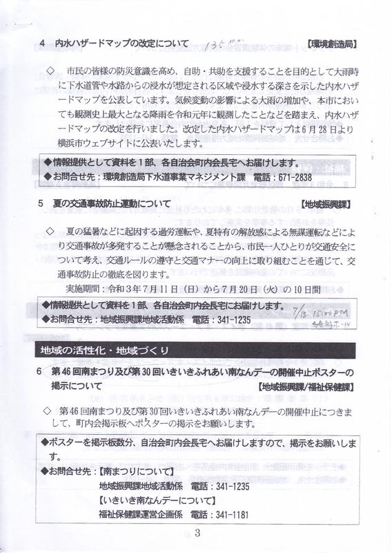f:id:minamiyoshida:20210814083157j:plain