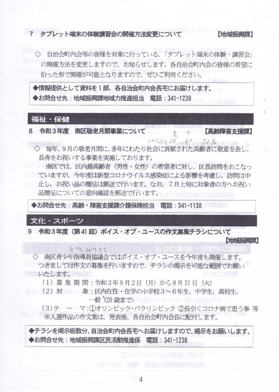 f:id:minamiyoshida:20210814083208j:plain