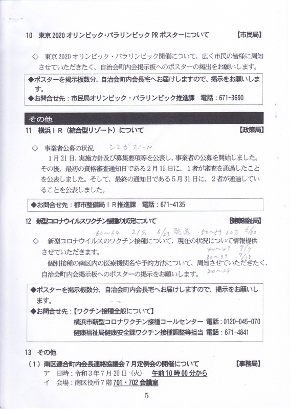 f:id:minamiyoshida:20210814083218j:plain