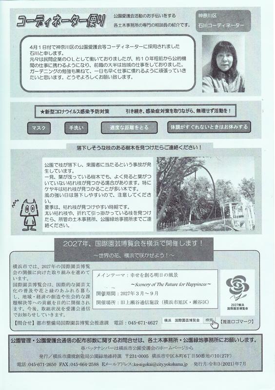 f:id:minamiyoshida:20210814083303j:plain