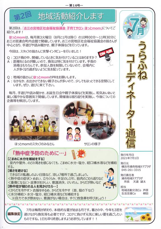 f:id:minamiyoshida:20210814083315j:plain
