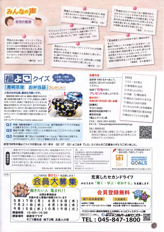 f:id:minamiyoshida:20210814083433j:plain