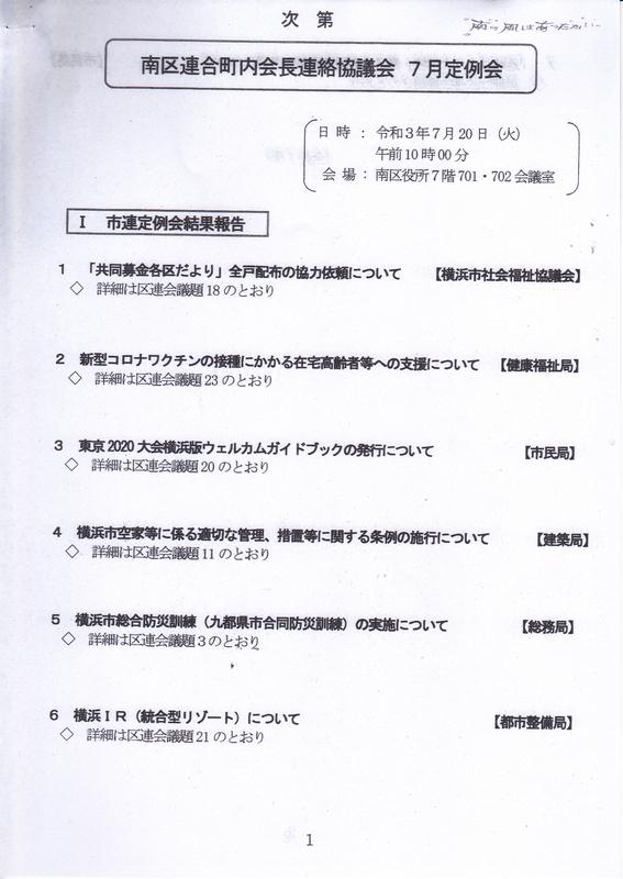 f:id:minamiyoshida:20210814090516j:plain