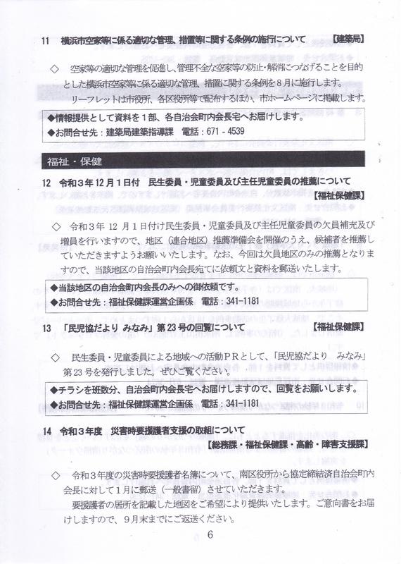 f:id:minamiyoshida:20210814090603j:plain