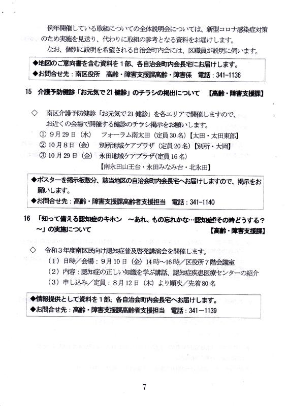 f:id:minamiyoshida:20210814090614j:plain