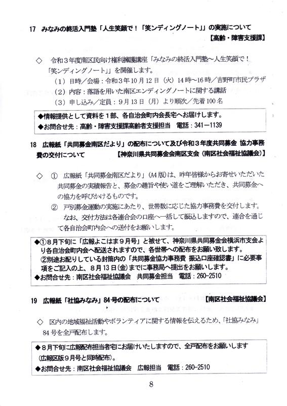 f:id:minamiyoshida:20210814090624j:plain