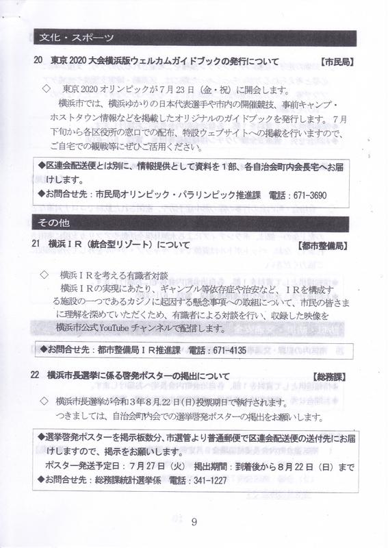 f:id:minamiyoshida:20210814090634j:plain