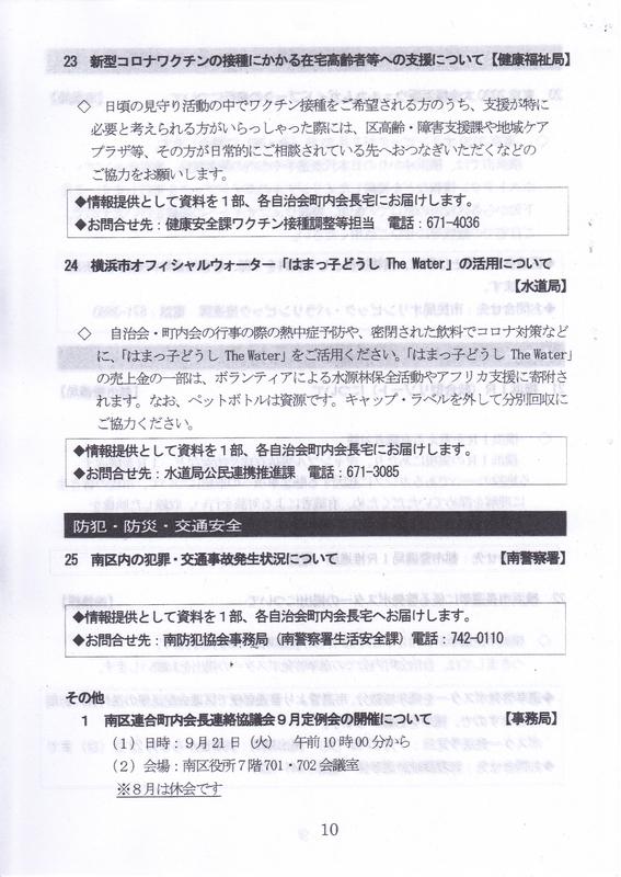 f:id:minamiyoshida:20210814090645j:plain