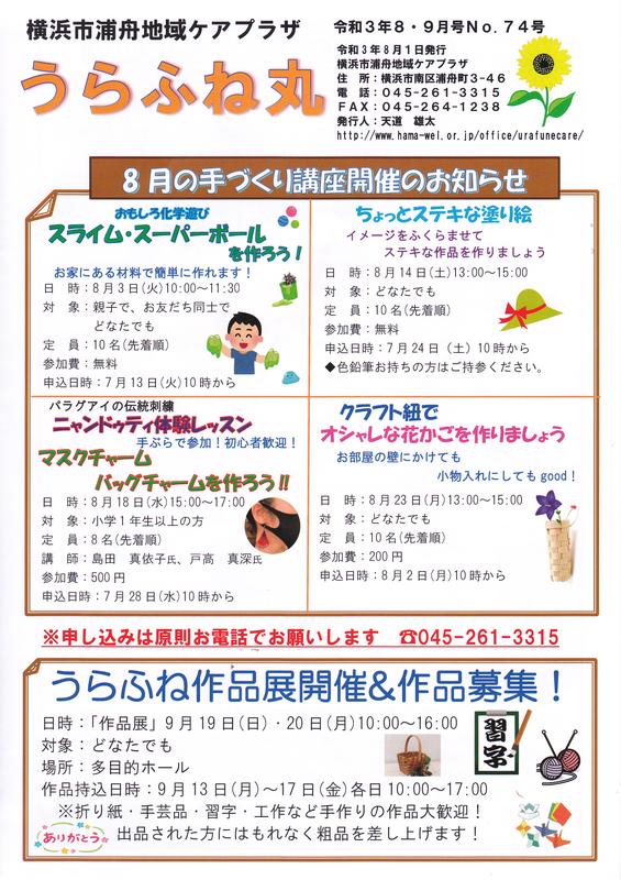 f:id:minamiyoshida:20210814163414j:plain