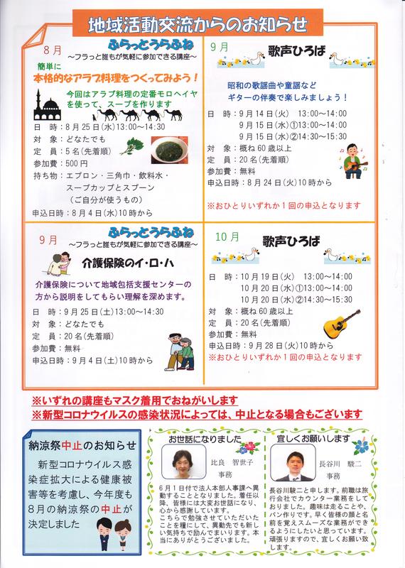 f:id:minamiyoshida:20210814163452j:plain