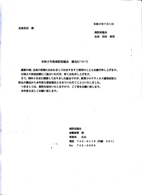 f:id:minamiyoshida:20210814163503j:plain
