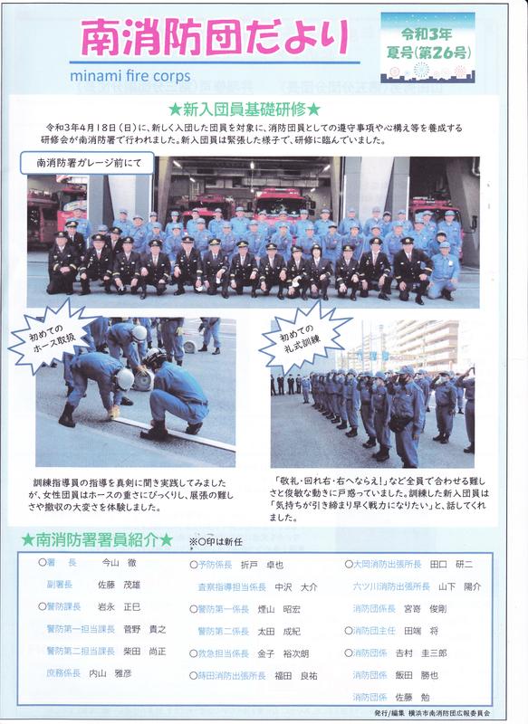 f:id:minamiyoshida:20210814163516j:plain