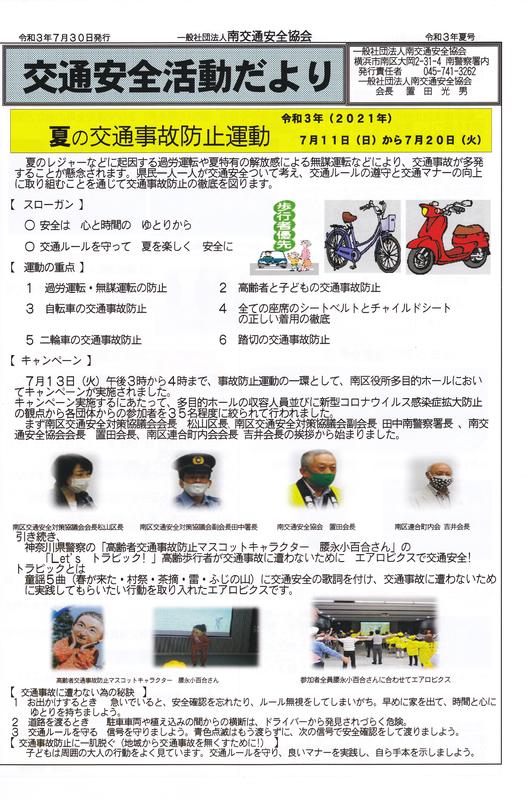 f:id:minamiyoshida:20211004193913j:plain