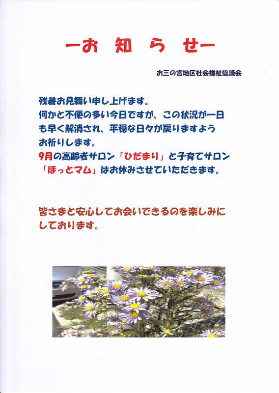 f:id:minamiyoshida:20211004193955j:plain