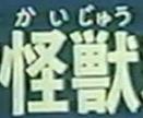 f:id:minamotosuiso:20160711122138j:plain