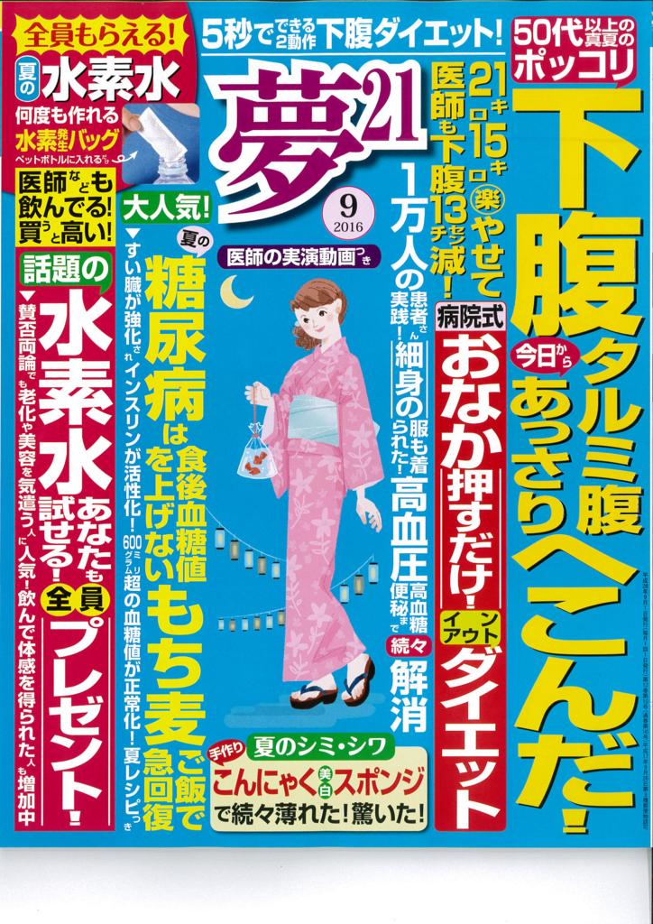 f:id:minamotosuiso:20160804125902j:plain